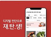 '홈플 맞춤 쇼핑' 마이홈플러스 홈플퀴즈 정답은?