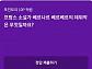 '베르나르 베르베르 데뷔작' 리브메이트 오늘의퀴즈 정답은?