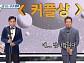"""'2020 SBS 연예대상 베스트커플상' 임원희ㆍ정석용 """"시상식 처음이다"""""""