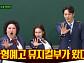 뮤지컬 '고스트' 주원ㆍ아이비ㆍ박준면 '아는형님' 다음주 출연 예고