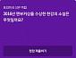 '2016년 맨부커상 한강의 소설' 리브메이트 오늘의퀴즈 정답공개
