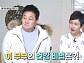 박준규♥진송아 부부, 나이 50대 건강 비결 공개(건강한 집)