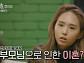 """'우이혼 예고' 김유민, 박세혁과 날선 대화 """"힘들 때 내 옆에 없었다"""""""
