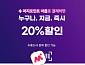 '머지포인트 머지플러스', 토스 행운퀴즈 정답 공개