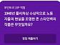 '1940년 퓰리쳐상 수상 존 스타인벡 작품' 리브메이트 오늘의퀴즈 정답공개