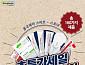 '동국제약 패밀리세일', 캐시워크 돈버는퀴즈 정답공개