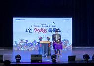 경기도, '2021년 어르신 문화즐김 사업' 추진
