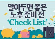 [카드뉴스] 알아두면 좋은 노후 준비 전 'Check List'