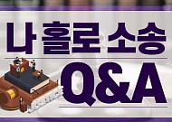 [카드뉴스] 나홀로 소송 Q&A