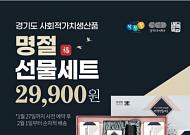 경기도, 2월 3일까지 노인 일자리 생산품 사전판매