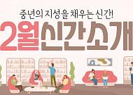 [카드뉴스] 중년의 지성을 채우는 신간!