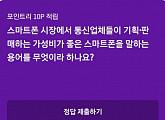 '어셈블리폰ㆍ패스트폰ㆍ어플리케이션폰' 리브메이트 오늘의퀴즈 정답은?