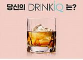 '술잘알 테스트', 캐시워크 돈버는퀴즈 정답 공개