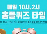 '홈플 농림축산부' 마이홈플러스 홈플퀴즈 정답공개