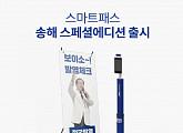 '방역수호신 아리송해 스마트패스' OK캐쉬백 오퀴즈 정답 공개