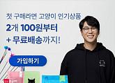 '핏펫몰', 캐시워크 돈버는퀴즈 정답 공개