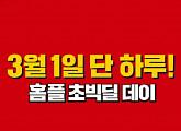 '홈플러스 창립기념일' 마이홈플러스 홈플퀴즈 정답공개
