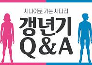 [카드뉴스] 성별로 알아보는 갱년기Q&A