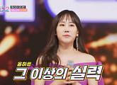 [미스트롯2 진(眞) 누구?③] 김의영, '미스트롯1' 탈락 아픔 씻어내고 결승 입성