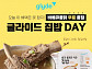 '글라이드 집밥', 캐시워크 돈버는퀴즈 정답 공개