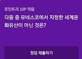 '숭례문ㆍ판소리ㆍ수원화성 유네스코 세계문화유산' 리브메이트 오늘의퀴즈 정답은?