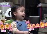 박현빈, 나이 40세 박하연 아빠…세젤귀 딸바보
