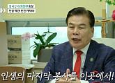 이수영, 나이 86세 광원산업 회장…장수돌침대 최창환 대표 만난다(ft. 유난희)