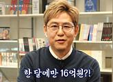 네이버 웹툰 김준구 대표ㆍ팬텀 AI 조형기 대표, '월간 커넥트' 출연