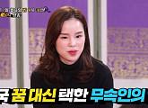 """무속인 최원희 어린 나이에 겪은 신내림 """"피겨 스케이팅 하면서도 귀신 봤다"""""""