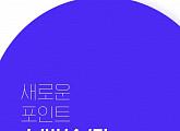 '윤여정 한예리 주연 영화' 현대백화점 H POINT(에이치 포인트), 퀴즈 정답은?