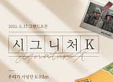 CGV, 한국영화 재상영관 '시그니처K' 런칭…'태극기 휘날리며'ㆍ'공동경비구역 JSA' 상영