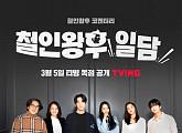 '철인왕후일담' 신혜선ㆍ김정현 등 배우들이 직접 전하는 '철인왕후' 촬영 비하인드