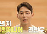 '하트시그널 시즌3' 천인우, 뱅크샐러드 개발자 하루로 출근