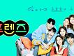 '프렌즈', 오영주ㆍ이가흔 등 '하트시그널' 청춘들의 사랑과 우정