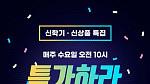 'SK스토아' OK캐쉬백 오퀴즈 정답 공개