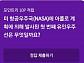 'NASA 첫번째 유인우주선' 리브메이트 오늘의퀴즈 정답공개
