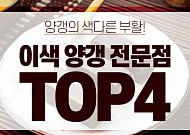 [카드뉴스] 맛있는 이색 카페 TOP 4