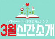 [카드뉴스]새싹이 돋아나는 3월 펼쳐보는 신간