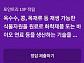 '바이오그린ㆍ화이트바이오ㆍ바이오테크' 리브메이트 오늘의퀴즈 정답공개
