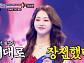 홍지윤, '망부석'으로 '진' 왕관 도전…한밤의 흥 파티