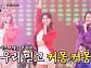 '미스트롯2' 콘서트 출연 '미스 레인보우', 결승 진출자 응원