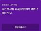 '심양(외국)에서 태어난 조선 왕' 리브메이트 오늘의퀴즈 정답공개