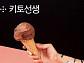 '키토선생 아이스크림', 캐시워크 돈버는퀴즈 정답 공개