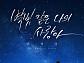 임영웅, 신곡 '별빛 같은 나의 사랑아'…'트로트 레전드' 설운도 작사‧작곡