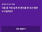 '중종ㆍ효종ㆍ철종 중 가장 늦게 혼인을 한 조선 왕' 리브메이트 오늘의퀴즈 정답공개