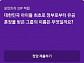 '아이돌 최초 유공훈장 받은 그룹' 리브메이트 오늘의퀴즈 정답공개