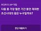 '중종ㆍ인종ㆍ정종 중 가장 짧은 재위기간 왕' 리브메이트 오늘의퀴즈 정답공개