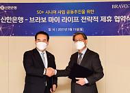 브라보 마이 라이프, 신한은행과 업무 협약 체결…시니어 비즈니스 강화