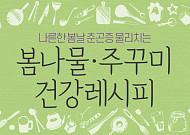 [카드뉴스] 나른한 봄날 춘곤증 물리치는 봄나물·주꾸미 레시피