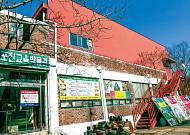 봄바람 타고들려오는유쾌한 노랫소리, 덕포진교육박물관